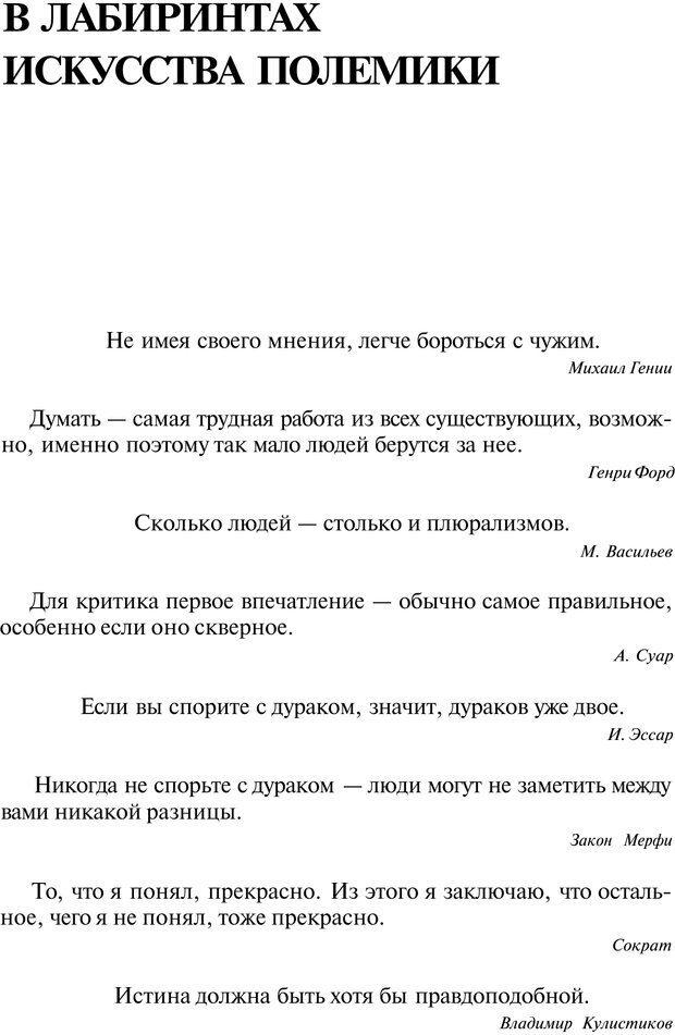 PDF. Уловки в споре. Винокур В. А. Страница 123. Читать онлайн