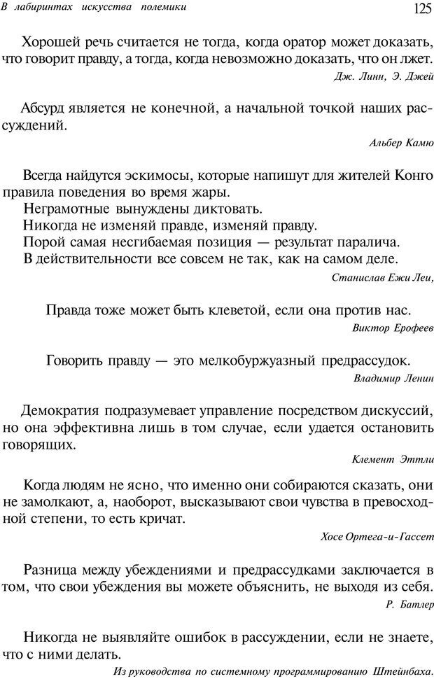 PDF. Уловки в споре. Винокур В. А. Страница 124. Читать онлайн