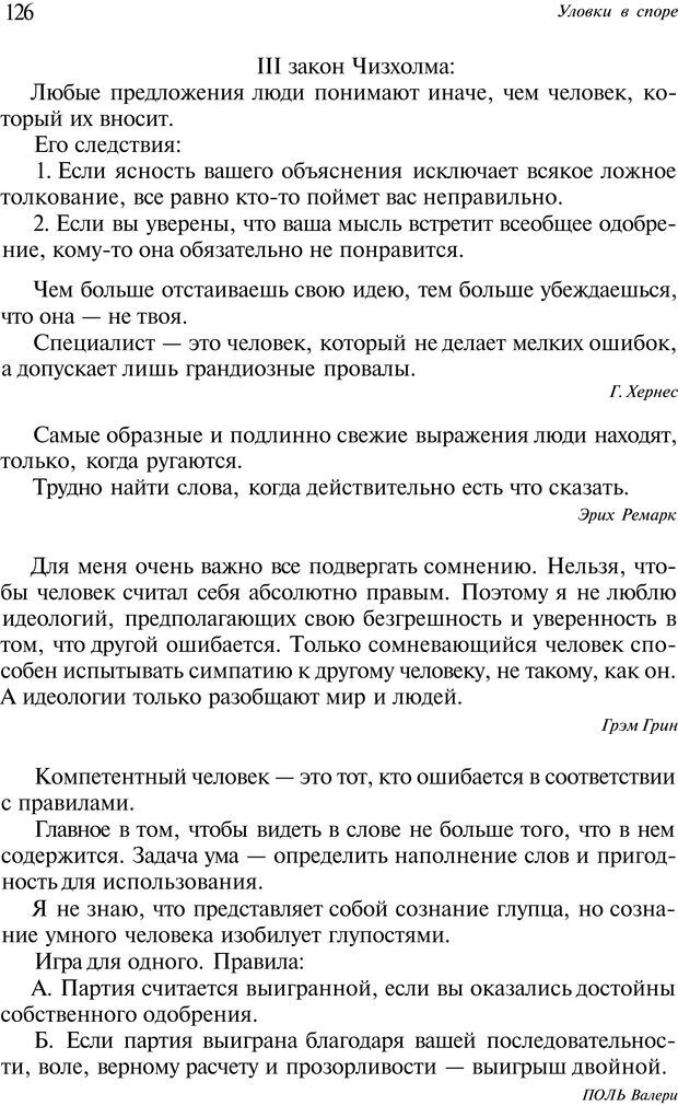 PDF. Уловки в споре. Винокур В. А. Страница 125. Читать онлайн