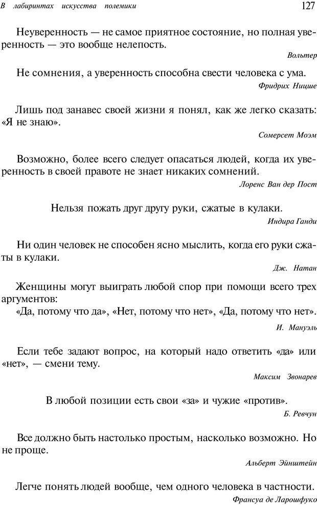 PDF. Уловки в споре. Винокур В. А. Страница 126. Читать онлайн