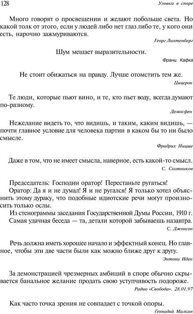 PDF. Уловки в споре. Винокур В. А. Страница 127. Читать онлайн