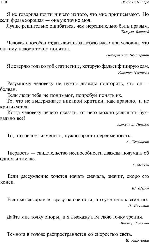 PDF. Уловки в споре. Винокур В. А. Страница 129. Читать онлайн