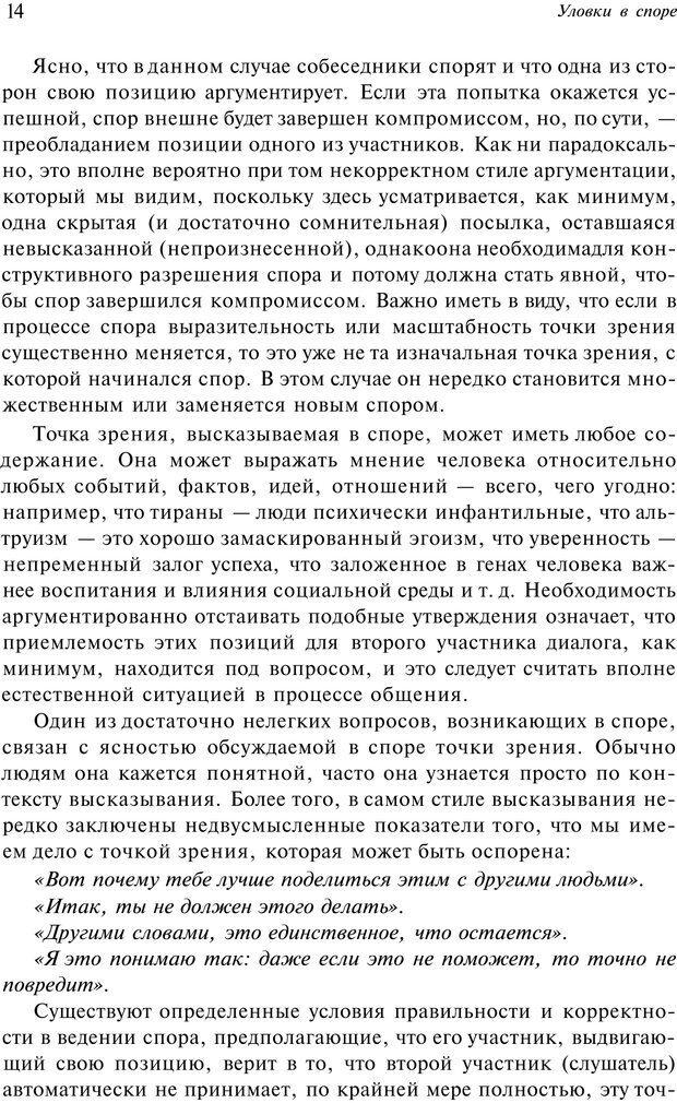 PDF. Уловки в споре. Винокур В. А. Страница 13. Читать онлайн