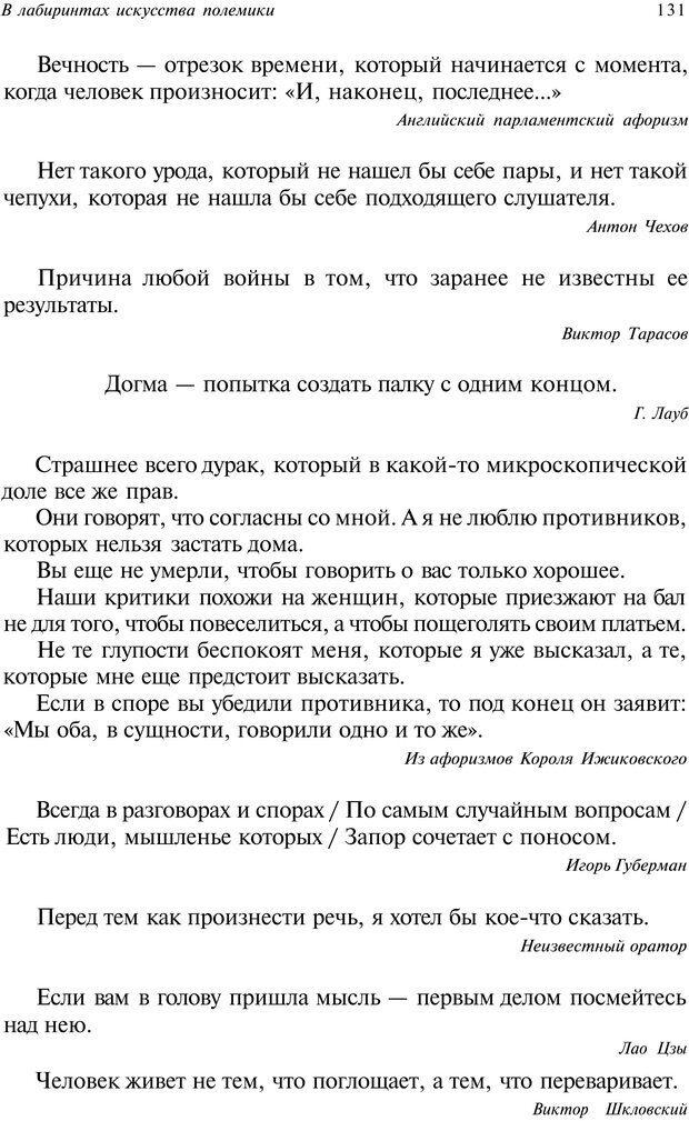 PDF. Уловки в споре. Винокур В. А. Страница 130. Читать онлайн