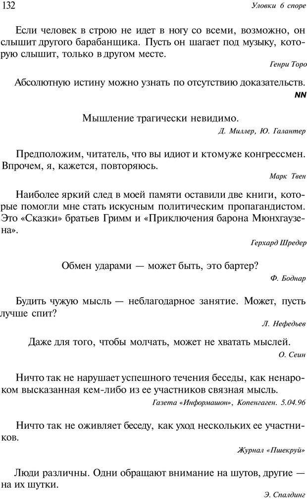 PDF. Уловки в споре. Винокур В. А. Страница 131. Читать онлайн