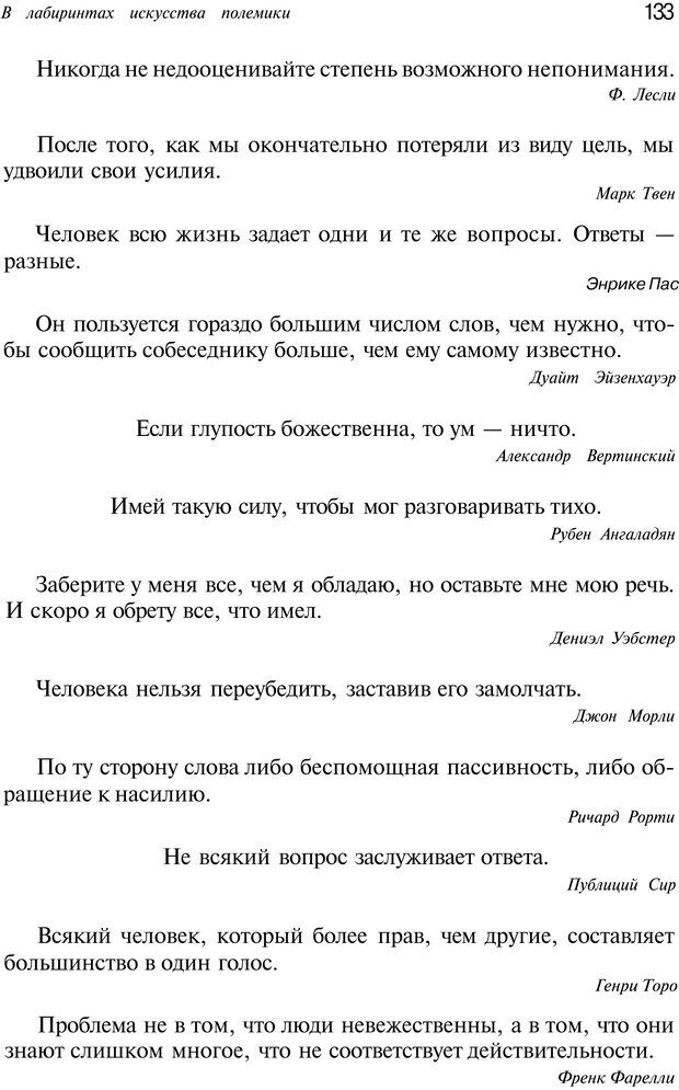 PDF. Уловки в споре. Винокур В. А. Страница 132. Читать онлайн