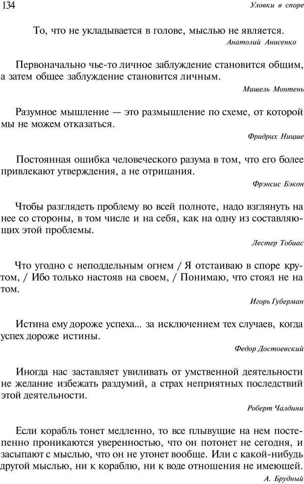 PDF. Уловки в споре. Винокур В. А. Страница 133. Читать онлайн
