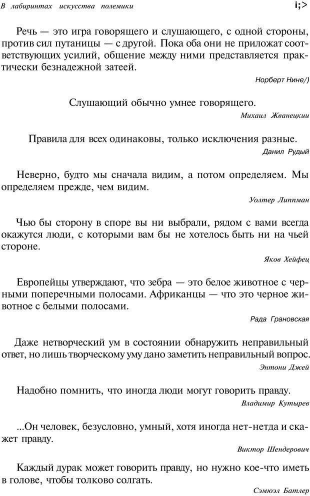 PDF. Уловки в споре. Винокур В. А. Страница 134. Читать онлайн