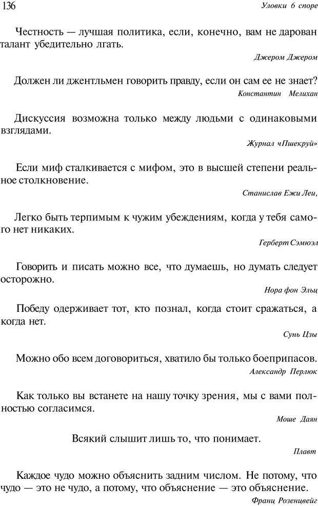 PDF. Уловки в споре. Винокур В. А. Страница 135. Читать онлайн