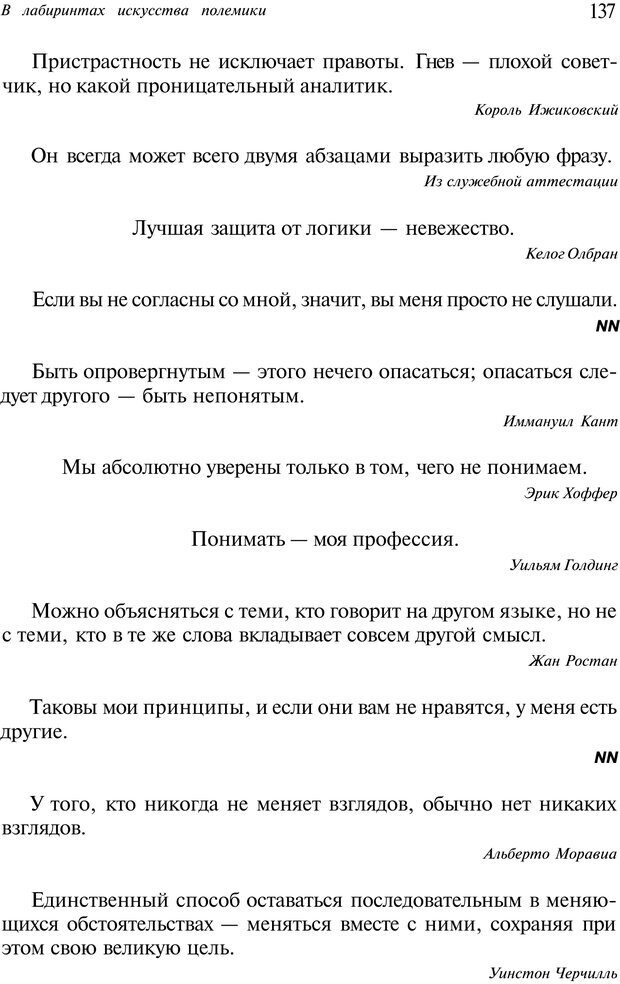 PDF. Уловки в споре. Винокур В. А. Страница 136. Читать онлайн