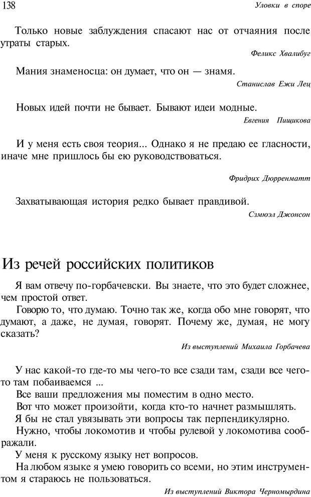 PDF. Уловки в споре. Винокур В. А. Страница 137. Читать онлайн