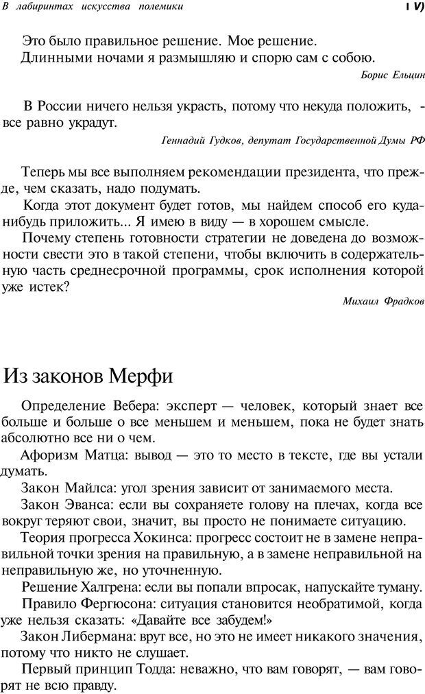 PDF. Уловки в споре. Винокур В. А. Страница 138. Читать онлайн
