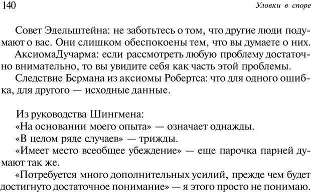 PDF. Уловки в споре. Винокур В. А. Страница 139. Читать онлайн