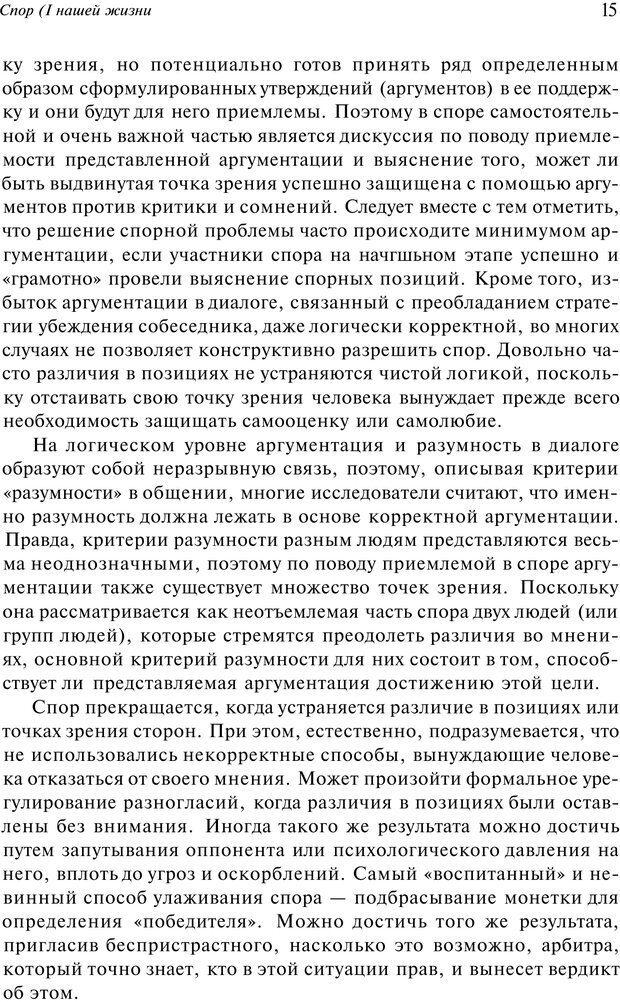 PDF. Уловки в споре. Винокур В. А. Страница 14. Читать онлайн