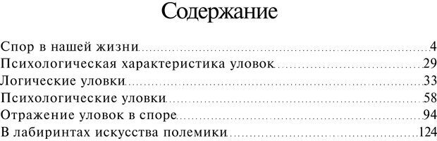 PDF. Уловки в споре. Винокур В. А. Страница 140. Читать онлайн