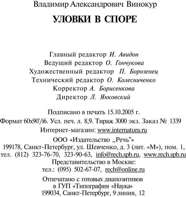 PDF. Уловки в споре. Винокур В. А. Страница 141. Читать онлайн