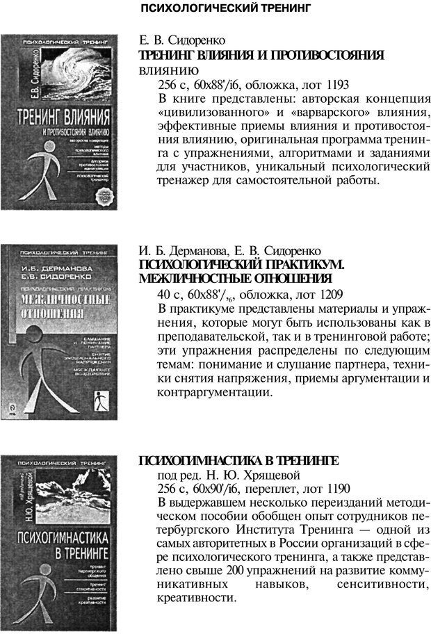 PDF. Уловки в споре. Винокур В. А. Страница 142. Читать онлайн