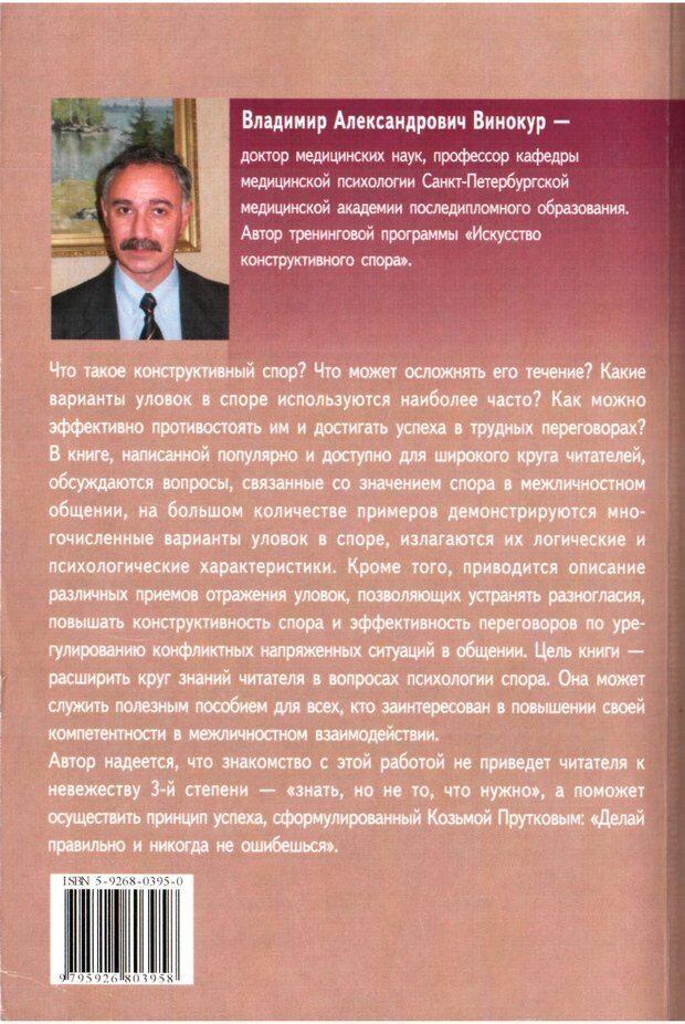 PDF. Уловки в споре. Винокур В. А. Страница 143. Читать онлайн