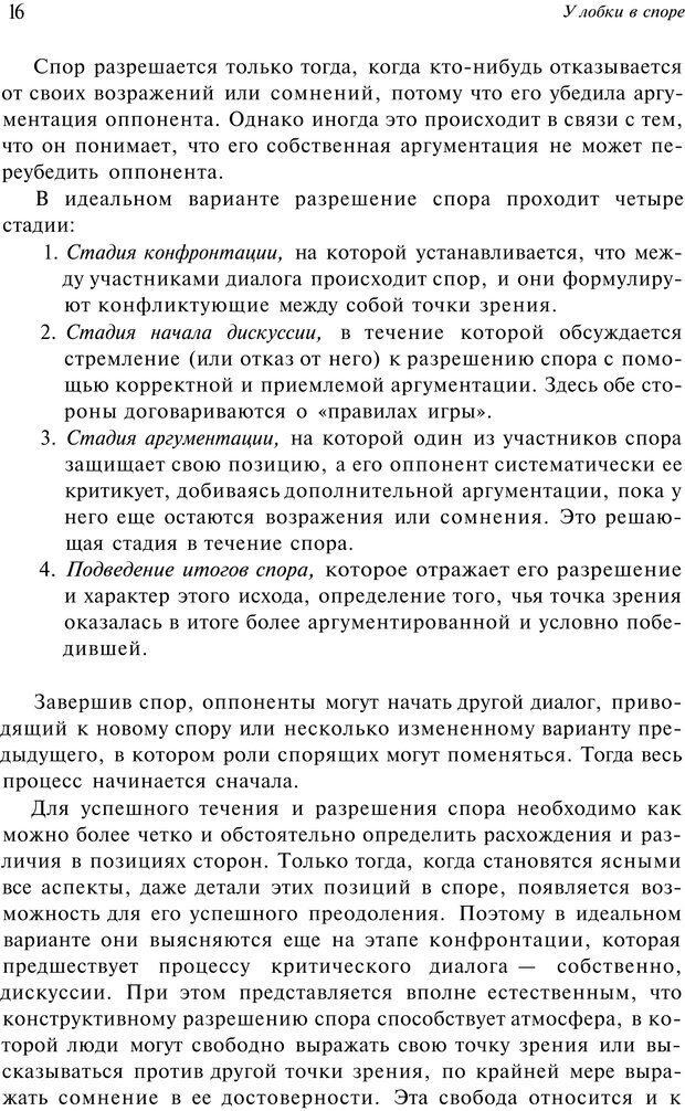 PDF. Уловки в споре. Винокур В. А. Страница 15. Читать онлайн