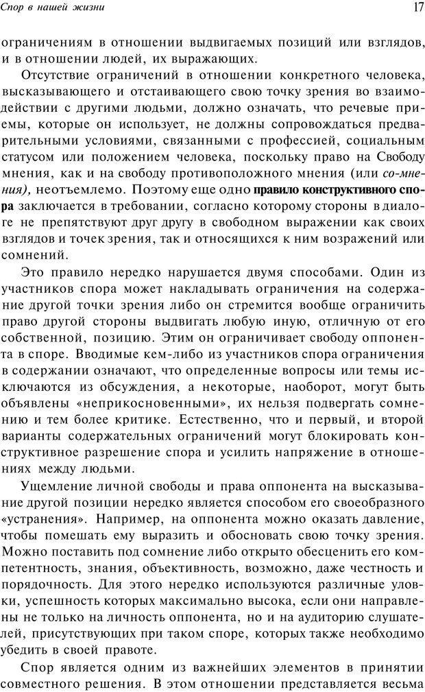 PDF. Уловки в споре. Винокур В. А. Страница 16. Читать онлайн
