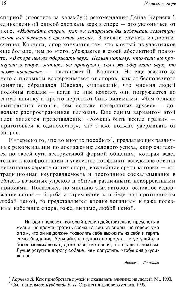 PDF. Уловки в споре. Винокур В. А. Страница 17. Читать онлайн