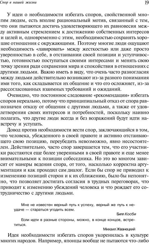 PDF. Уловки в споре. Винокур В. А. Страница 18. Читать онлайн