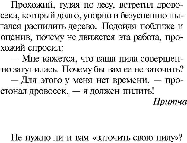 PDF. Уловки в споре. Винокур В. А. Страница 2. Читать онлайн