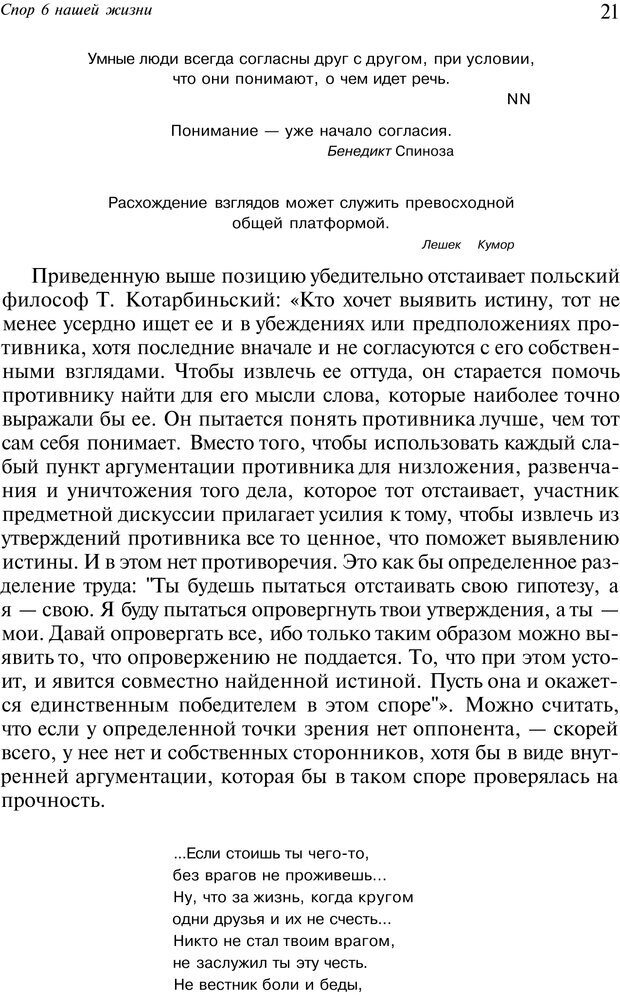 PDF. Уловки в споре. Винокур В. А. Страница 20. Читать онлайн