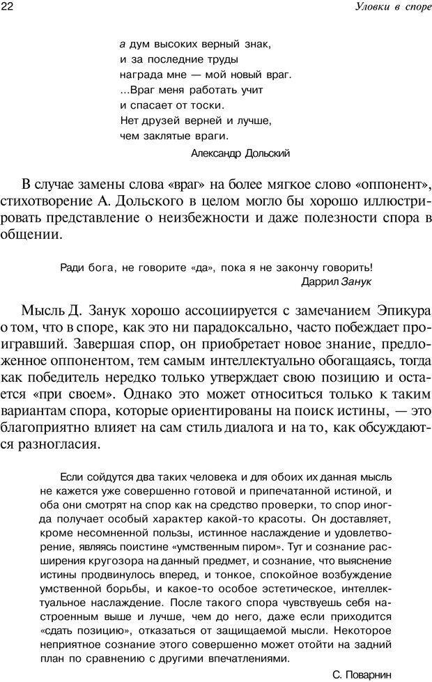 PDF. Уловки в споре. Винокур В. А. Страница 21. Читать онлайн