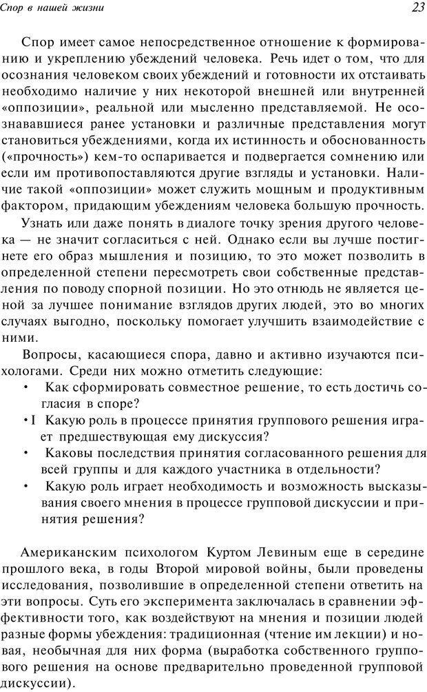 PDF. Уловки в споре. Винокур В. А. Страница 22. Читать онлайн