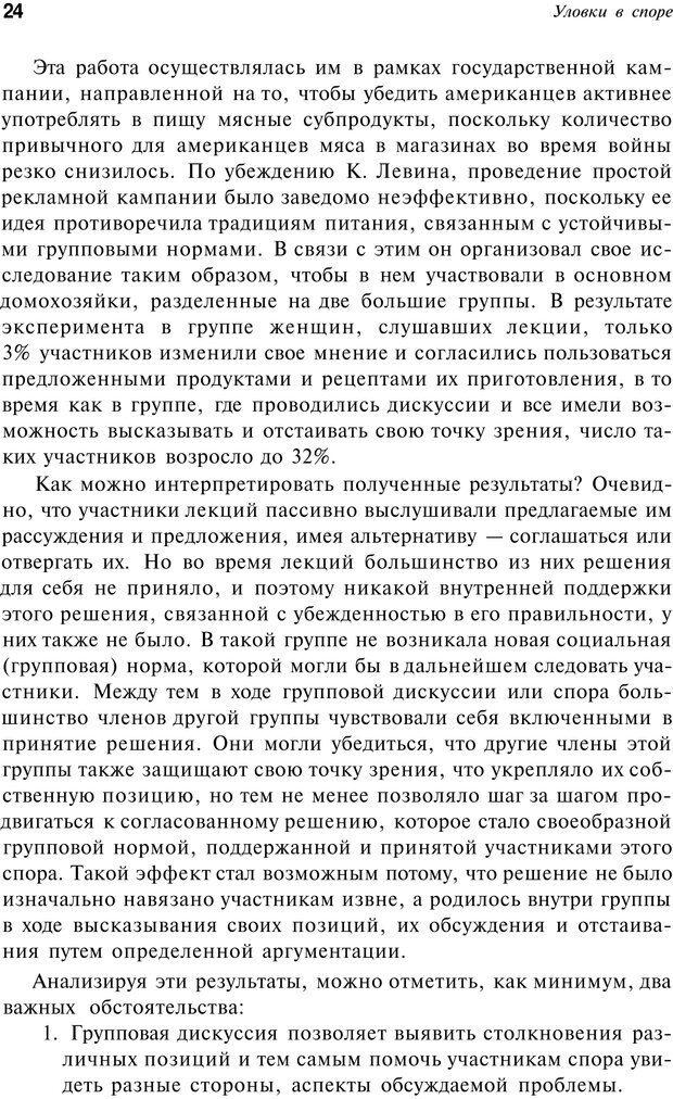 PDF. Уловки в споре. Винокур В. А. Страница 23. Читать онлайн