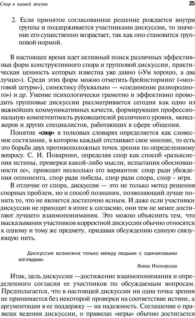 PDF. Уловки в споре. Винокур В. А. Страница 24. Читать онлайн