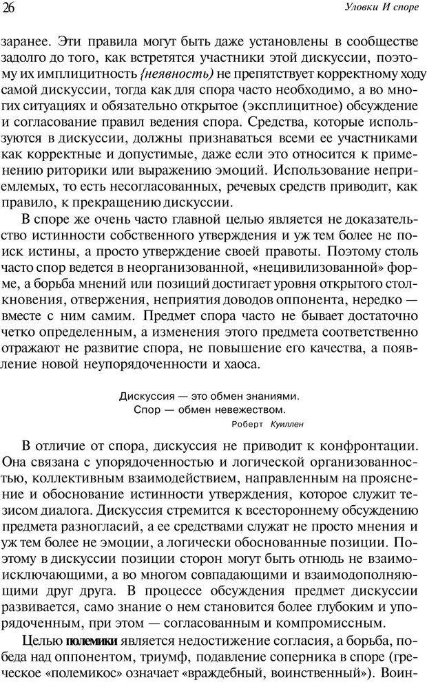 PDF. Уловки в споре. Винокур В. А. Страница 25. Читать онлайн