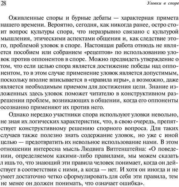 PDF. Уловки в споре. Винокур В. А. Страница 27. Читать онлайн