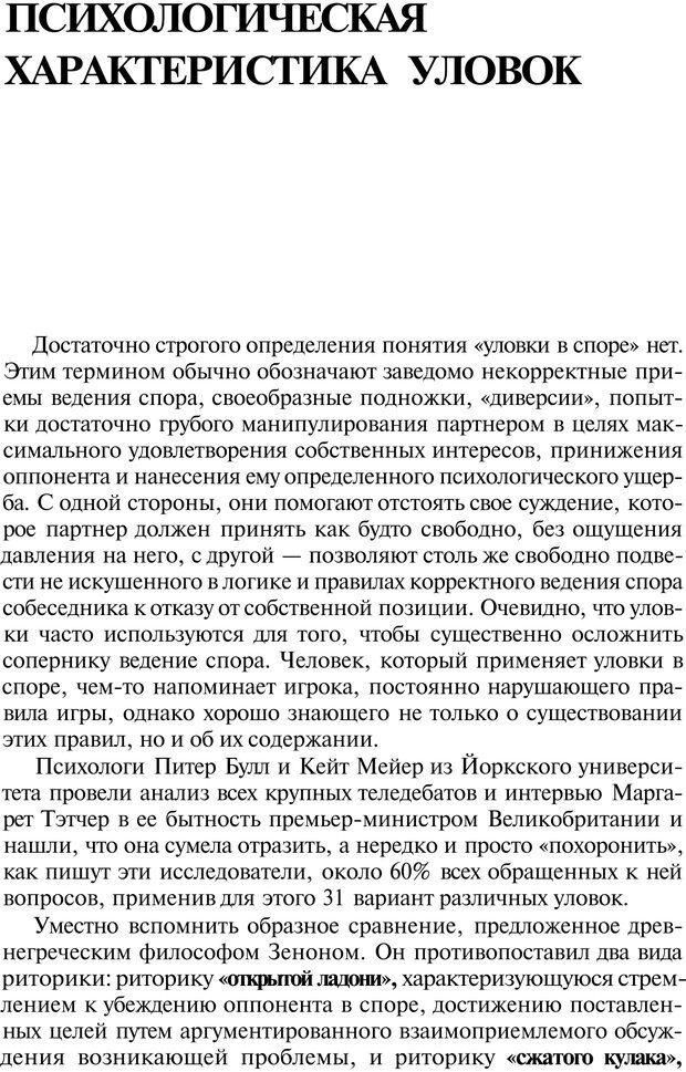 PDF. Уловки в споре. Винокур В. А. Страница 28. Читать онлайн