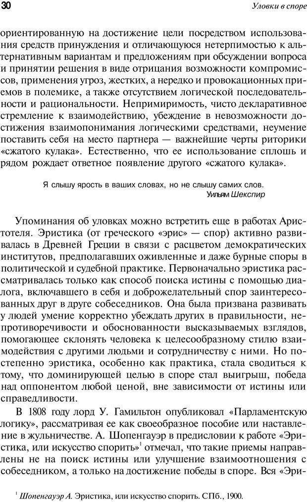 PDF. Уловки в споре. Винокур В. А. Страница 29. Читать онлайн