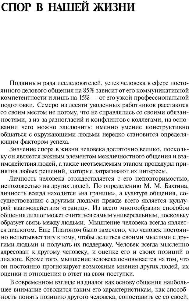 PDF. Уловки в споре. Винокур В. А. Страница 3. Читать онлайн