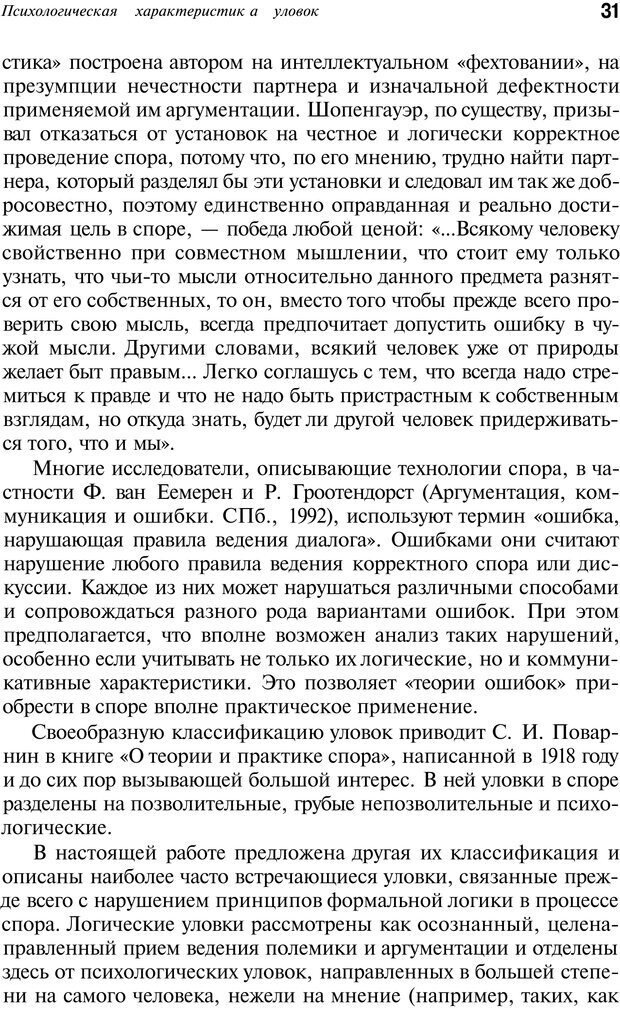 PDF. Уловки в споре. Винокур В. А. Страница 30. Читать онлайн