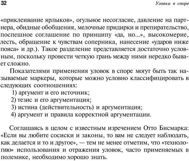 PDF. Уловки в споре. Винокур В. А. Страница 31. Читать онлайн