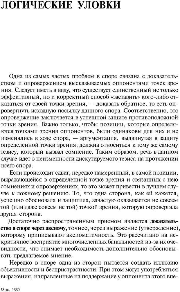 PDF. Уловки в споре. Винокур В. А. Страница 32. Читать онлайн