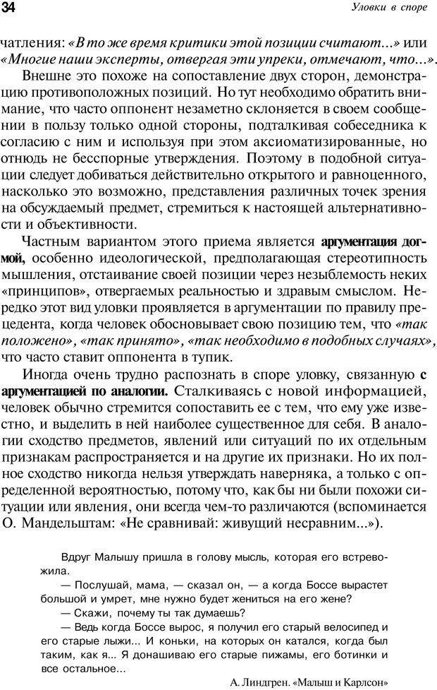 PDF. Уловки в споре. Винокур В. А. Страница 33. Читать онлайн