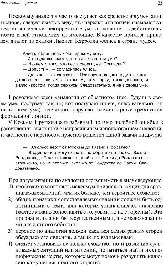 PDF. Уловки в споре. Винокур В. А. Страница 34. Читать онлайн