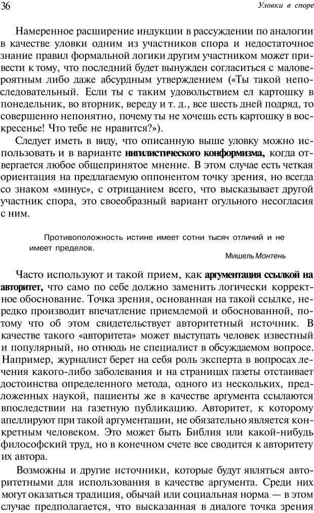 PDF. Уловки в споре. Винокур В. А. Страница 35. Читать онлайн