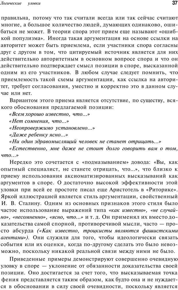 PDF. Уловки в споре. Винокур В. А. Страница 36. Читать онлайн
