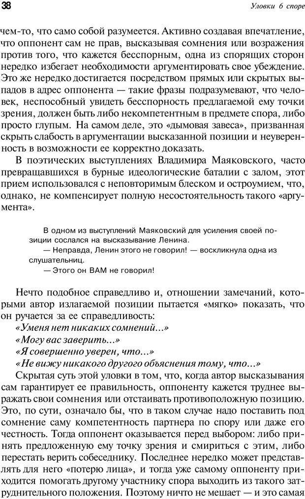 PDF. Уловки в споре. Винокур В. А. Страница 37. Читать онлайн