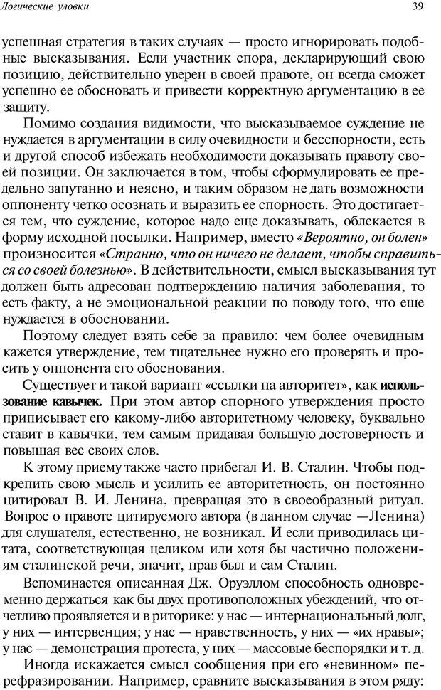 PDF. Уловки в споре. Винокур В. А. Страница 38. Читать онлайн