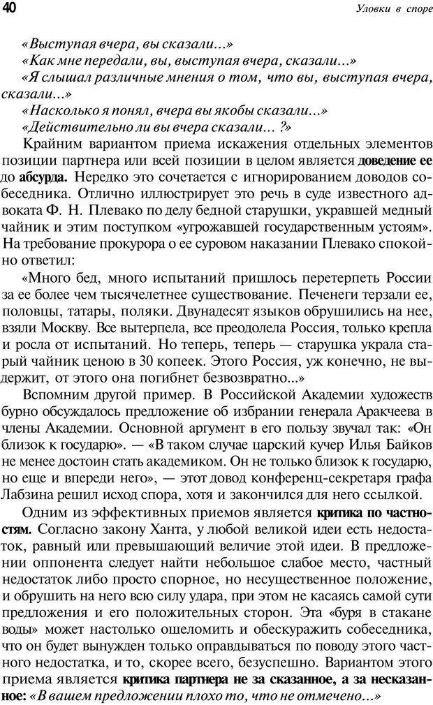 PDF. Уловки в споре. Винокур В. А. Страница 39. Читать онлайн
