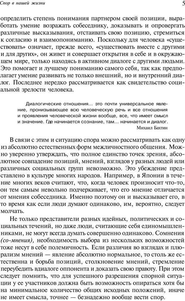 PDF. Уловки в споре. Винокур В. А. Страница 4. Читать онлайн