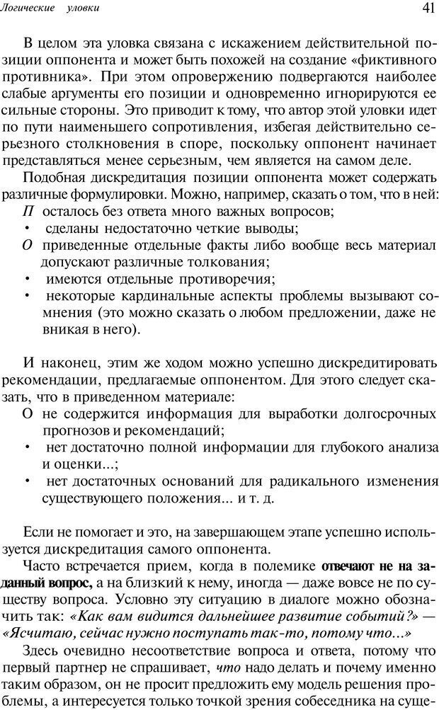 PDF. Уловки в споре. Винокур В. А. Страница 40. Читать онлайн