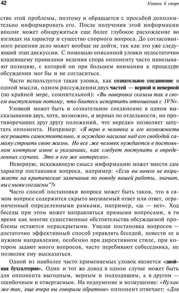 PDF. Уловки в споре. Винокур В. А. Страница 41. Читать онлайн